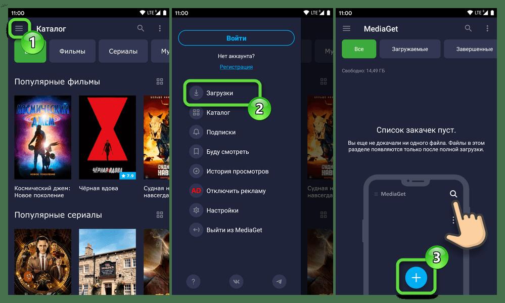 Переход в раздел Загрузки торрент-клиента MediaGet для Android, кнопка Добавить