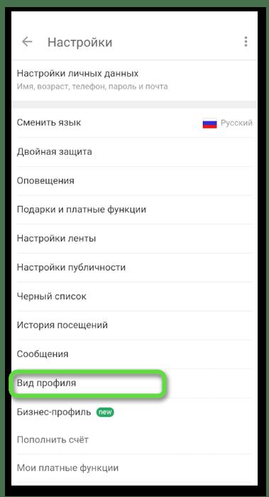 Переход в вид профиля для отключения звонков в Одноклассниках через мобильное приложение