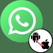 Перенос чата WhatsApp с Android на iPhone