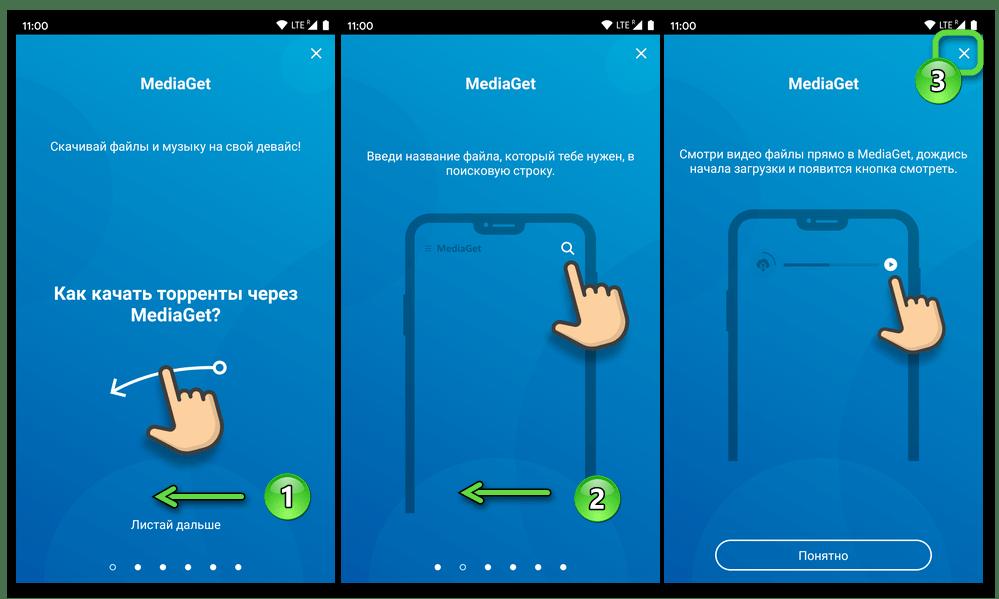 Первый запуск средства Медиагет для Андроид, демонстрация возможностей