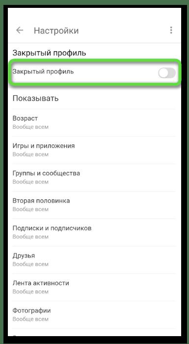 Подключение закрытого профиля для скрытия друзей в Одноклассниках через мобильное приложение