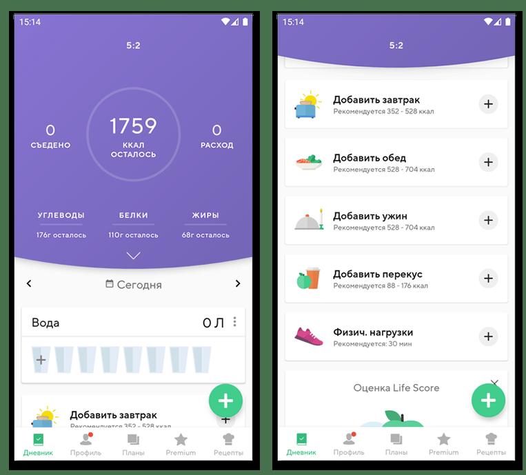 Подсчет калорий в Lifesum - приложении для подсчета калорий на Android