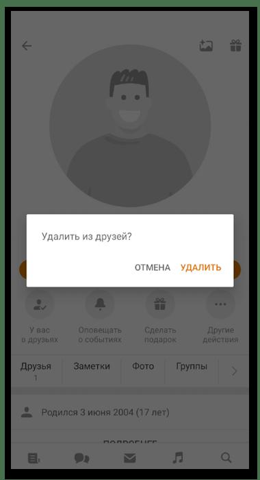 Подтверждение действия для удаления друга в Одноклассниках с телефона через меню профиля