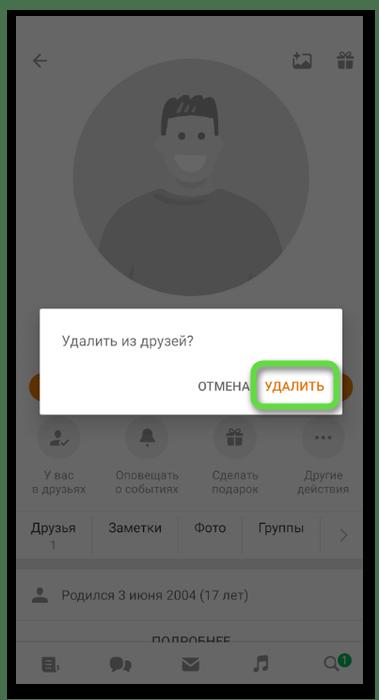 Подтверждение действия для удаления друга в Одноклассниках с телефона