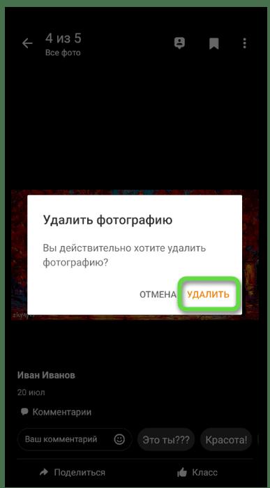 Подтверждение действия для удаления фотографий в Одноклассниках через мобильное приложение