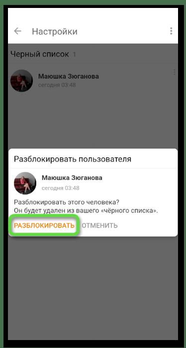 Подтверждение действия для удаления из черного списка в Одноклассниках на телефоне