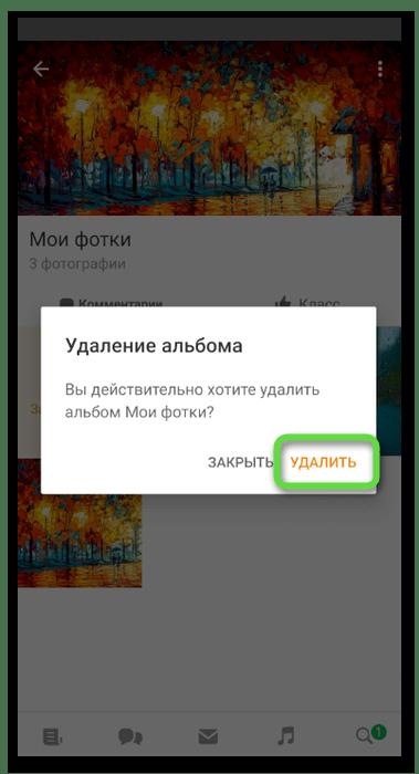 Подтверждение действия в меню альбома для удаления фотографий в Одноклассниках через мобильное приложение