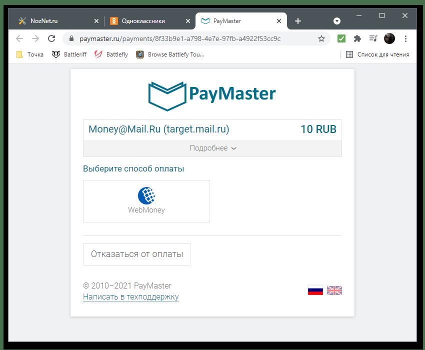 Подтверждение оплаты для скачивания музыки из Одноклассников на компьютер
