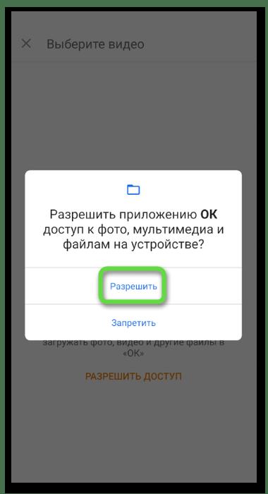 Подтверждение разрешений для загрузки видео в Одноклассниках на телефоне