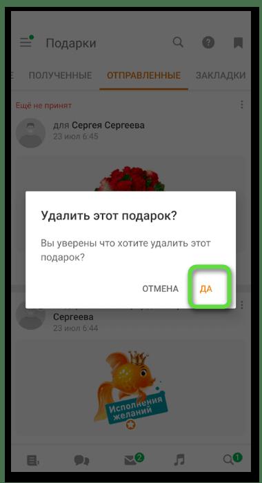 Подтверждение удаления для отмены отправки подарка в Одноклассниках через мобильное приложение