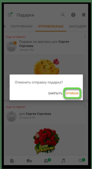 Подтверждение уведомления для отмены отправки подарка в Одноклассниках через мобильное приложение