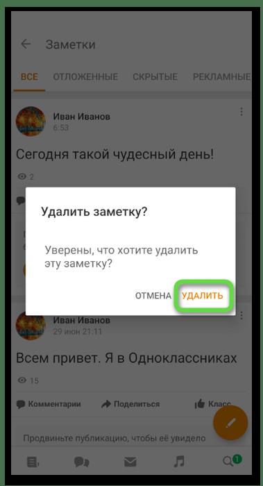 Подтверждение уведомления для удаления заметок в Одноклассниках через мобильное приложение