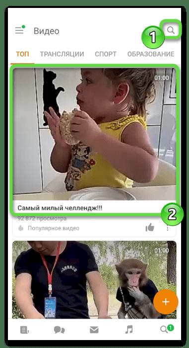 Поиск контента для добавления видео в Одноклассниках на телефоне