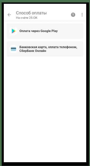 Пополнение ОК для включения Невидимки в Одноклассниках через мобильное приложение