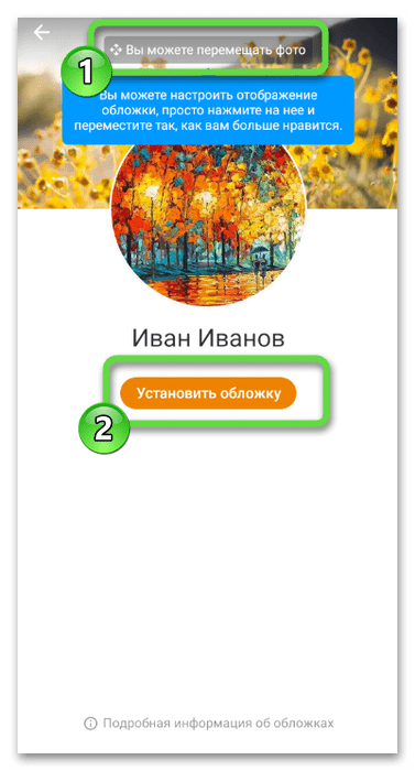 Позиционирование и применение для смены обложки в Одноклассниках через мобильное приложение