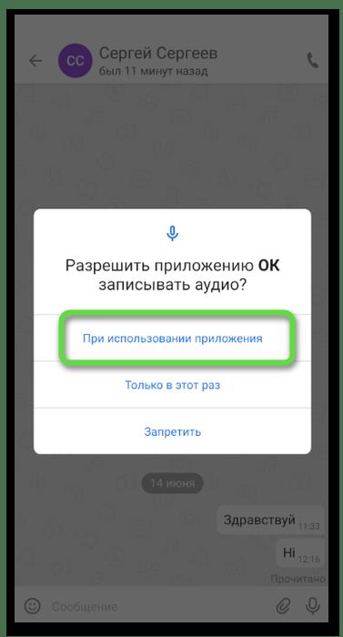 Предоставление разрешений для отправки голосового сообщения в Одноклассниках через мобильное приложение