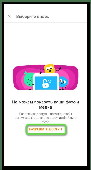 Предоставление разрешений для загрузки видео в Одноклассниках на телефоне
