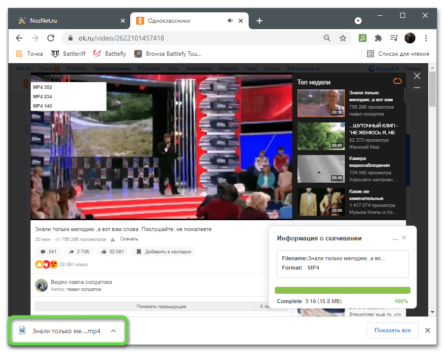 Процесс скачивания для скачивания видео с Одноклассников на компьютер через SaveFrom