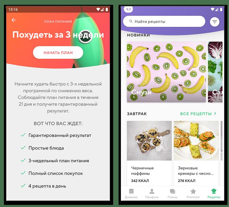 Программа питания и рецепты в Lifesum - приложении для подсчета калорий на Android