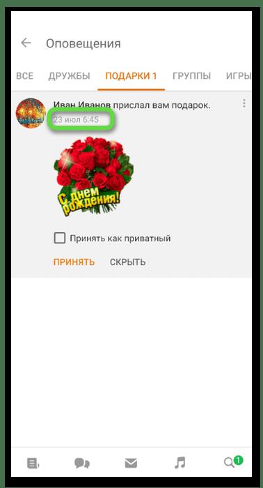 Просмотр даты получения подарка для определения отправителя подарка в Одноклассниках через мобильное приложение