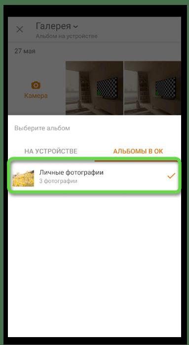 Просмотр фотографий в альбоме ОК для смены обложки в Одноклассниках через мобильное приложение
