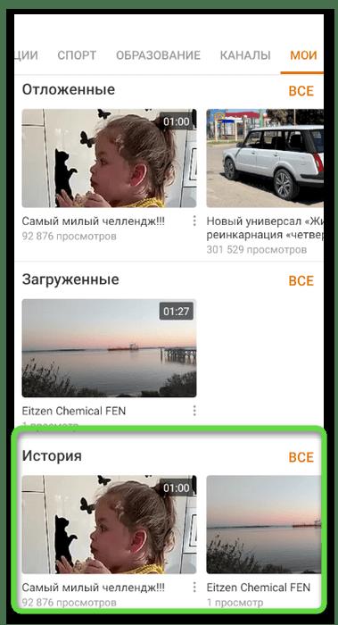 Просмотр истории для добавления видео в Одноклассниках на телефоне