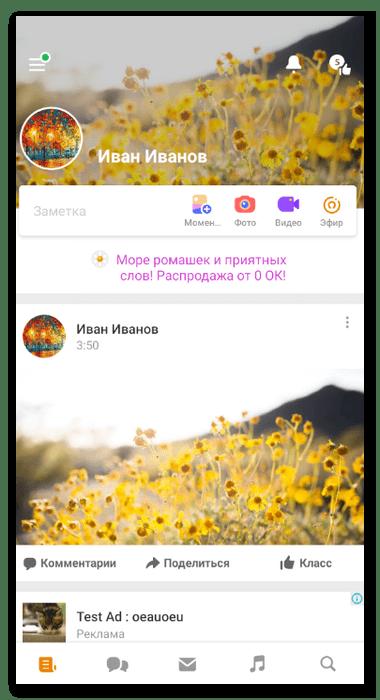 Просмотр результата для смены обложки в Одноклассниках через мобильное приложение