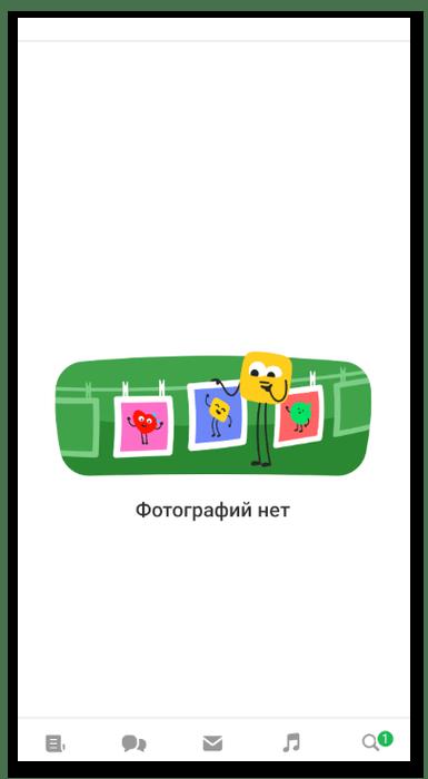 Просмотр текущих отметок для удаления фотографий в Одноклассниках через мобильное приложение