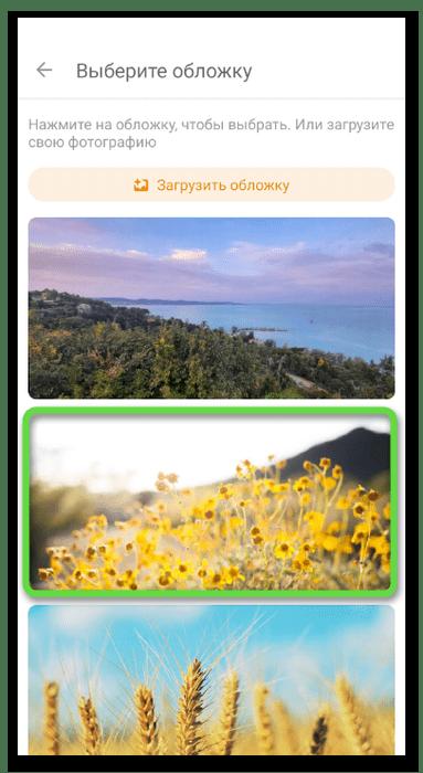Просмотр встроенной галереи для смены обложки в Одноклассниках через мобильное приложение