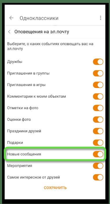 Проверка оповещений на почту для восстановления переписки в Одноклассниках через мобильное приложение
