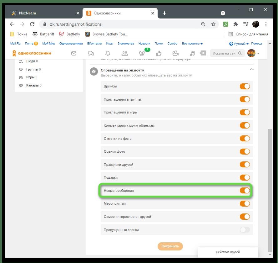 Проверка состояния оповещений на почту для восстановления переписки в Одноклассниках на компьютере