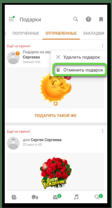 Пункт из меню для отмены отправки подарка в Одноклассниках через мобильное приложение