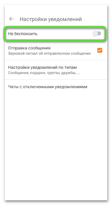 Режим не беспокоить для отключения звонков в Одноклассниках через мобильное приложение