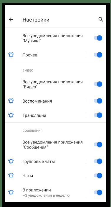 Ручная настройка уведомлений для отключения звонков в Одноклассниках через мобильное приложение