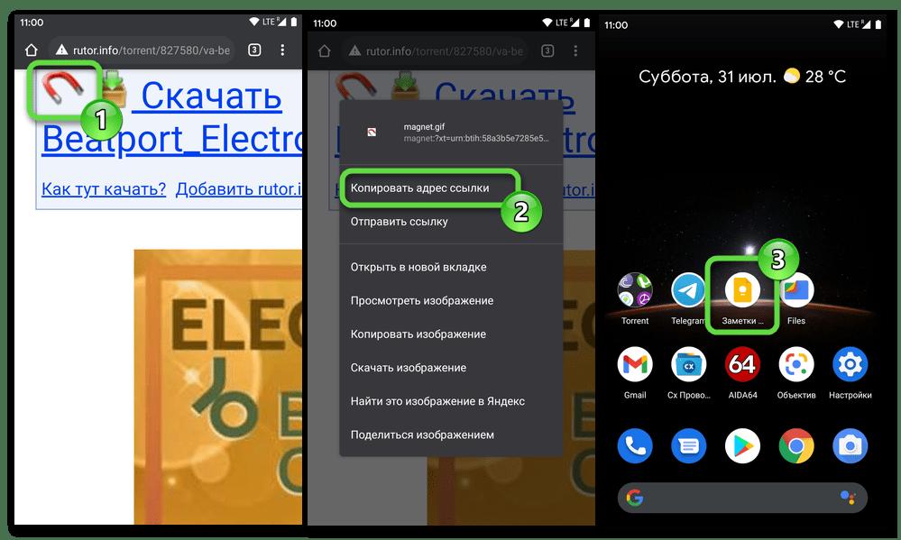 Скачивание торрентов на Android - копирование magnet-ссылки из веб-обозревателя в буфер обмена ОС