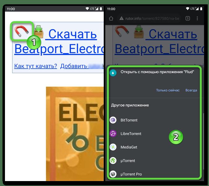 Скачивание торрентов на Android переход по magnet-ссылке в мобильном веб-обозревателе
