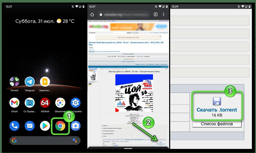 Скачивание торрентов на Android - ссылка на загрузку файла .torrent на странице раздачи сайта трекера