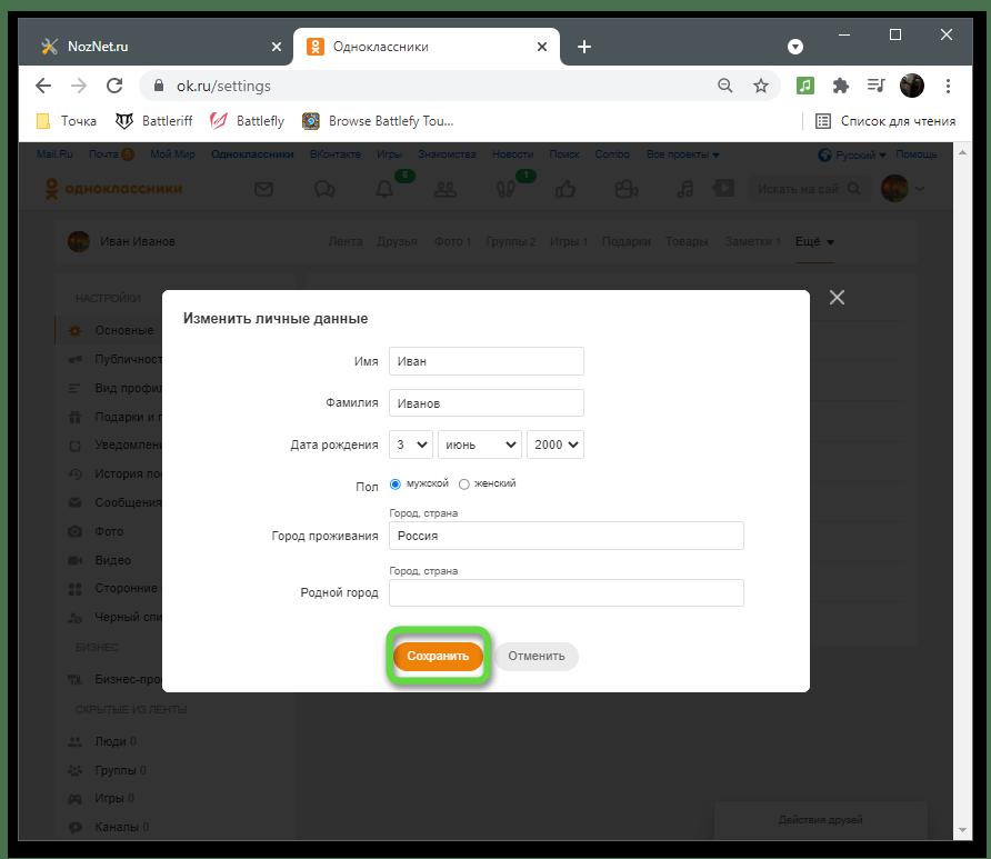 Сохранение изменений для скрытия даты рождения в Одноклассниках на компьютере