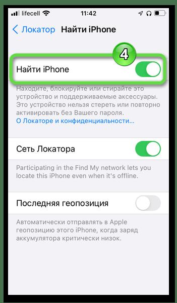 Tenorshare iCareFone for WhatsApp Transfer деактивация опции Найти iPhone для получения возможности использовать программу в отношении Apple-девайса