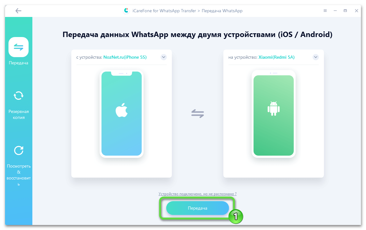 Tenorshare iCareFone for WhatsApp Transfer начало процедуры переноса мессенджера с iPhone на Android-смартфон