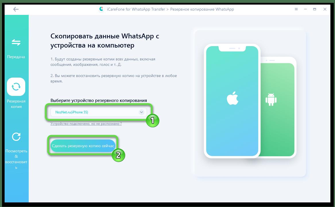 Tenorshare iCareFone for WhatsApp Transfer начало создания резервной копии данных мессенджера с iPhone и ее сохранения на компьютере