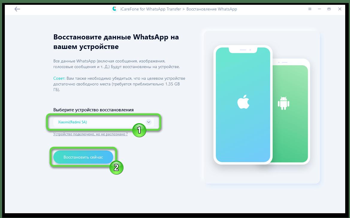 Tenorshare iCareFone for WhatsApp Transfer начало восстановления резервной копии чатов мессенджера с iPhone на Android-смартфоне