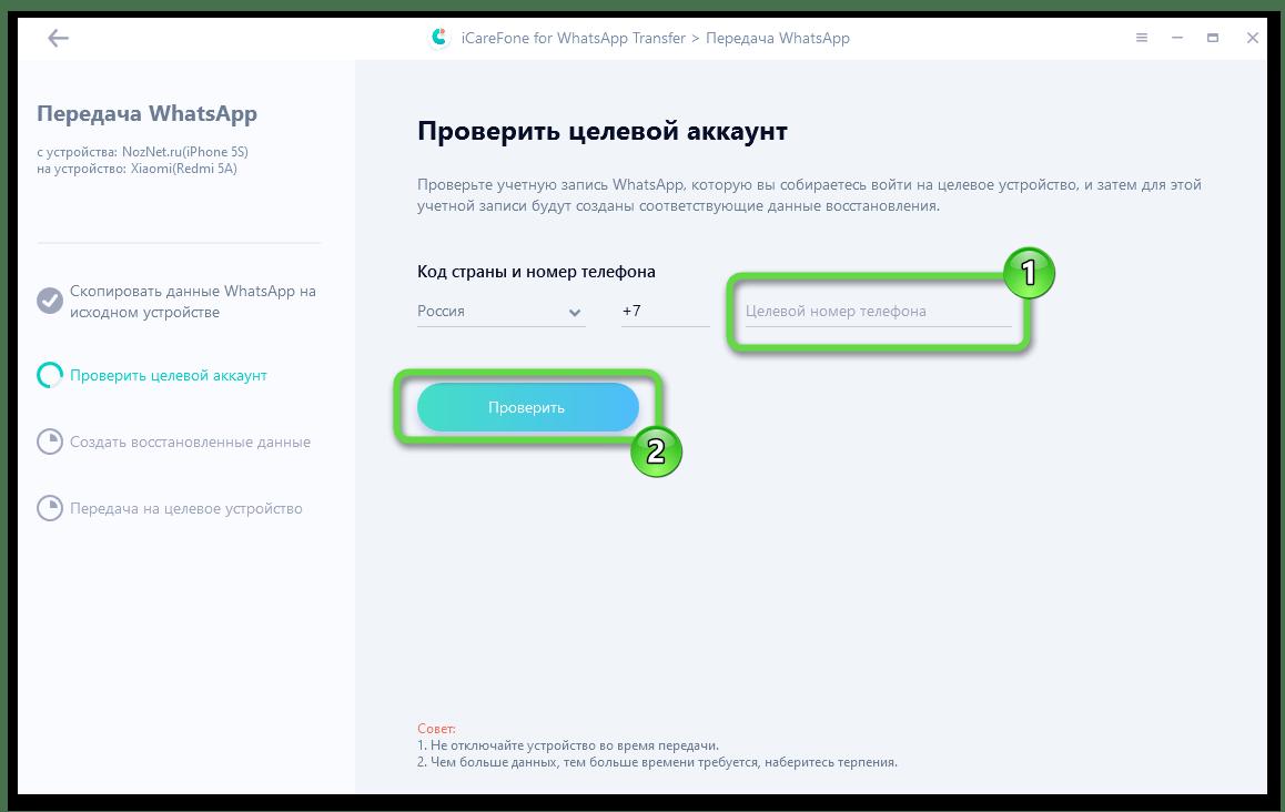 Tenorshare iCareFone for WhatsApp Transfer окно проверки идентификатора в мессенджере в процессе переноса данных с iPhone на Android-девайс