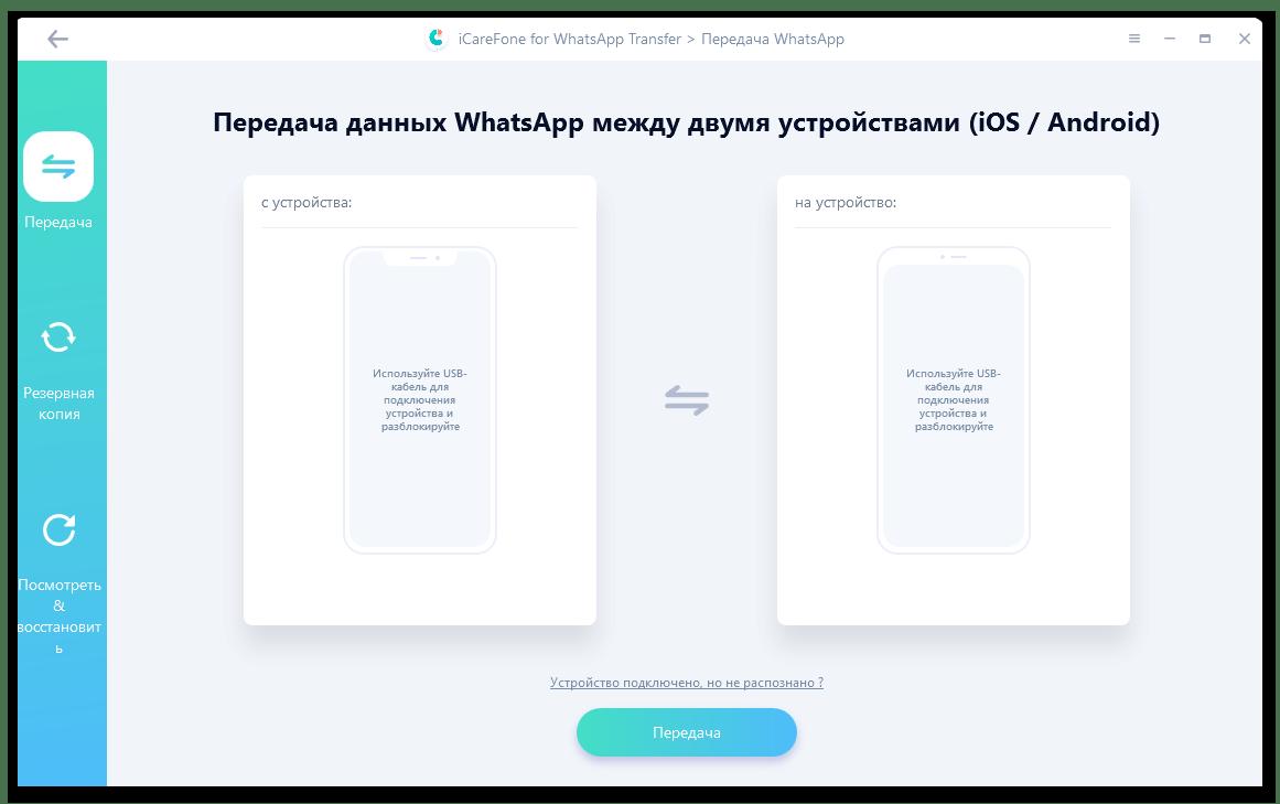 Tenorshare iCareFone for WhatsApp Transfer Окно прямого переноса мессенджера, подключение мобильных девайсов
