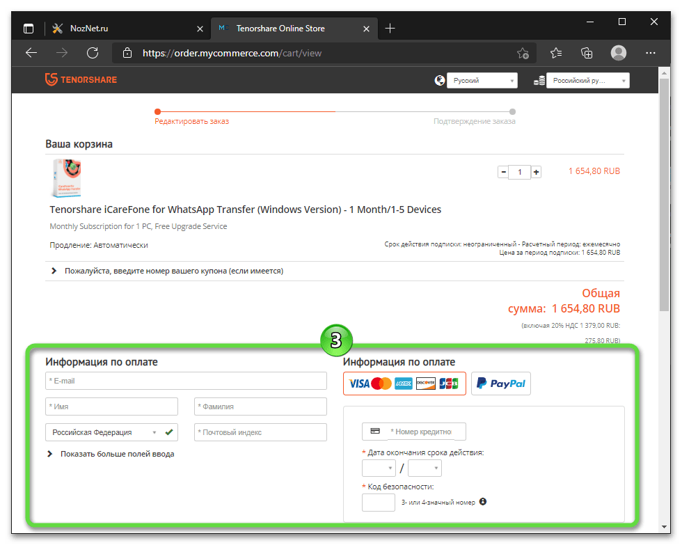 Tenorshare iCareFone for WhatsApp Transfer оплата лицензии на использование программы с официального сайта её создателей