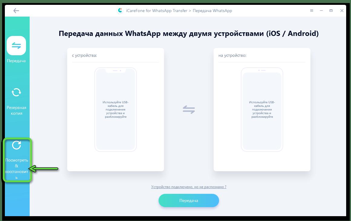 Tenorshare iCareFone for WhatsApp Transfer Переход в раздел программы Просмотреть и восстановить для восстановления бэкапа мессенджера с iPhone на Android-смартфоне