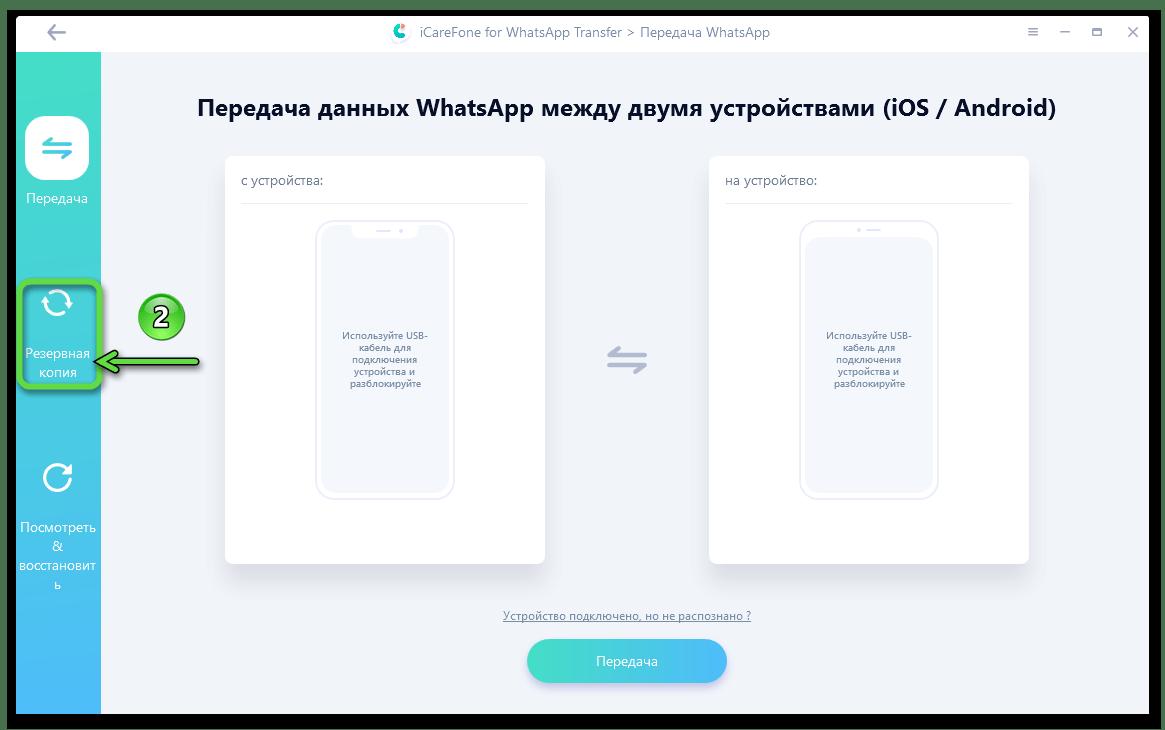 Tenorshare iCareFone for WhatsApp Transfer переход в раздел программы Резервная копия