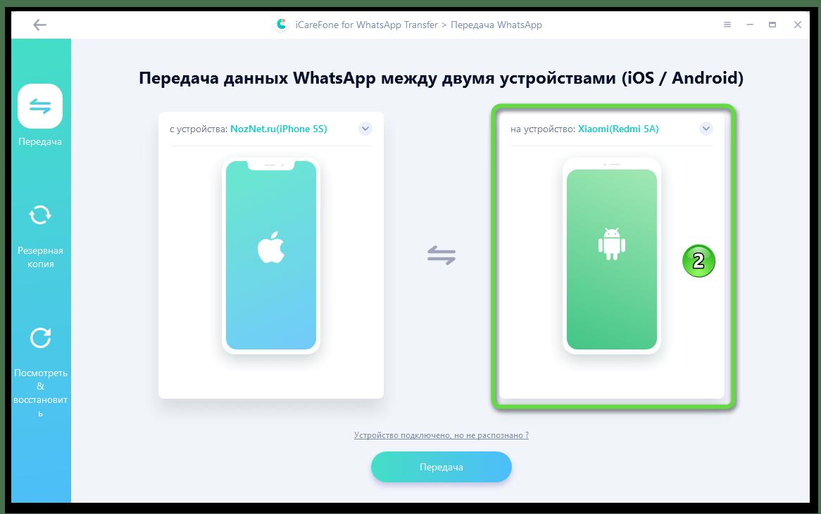 Tenorshare iCareFone for WhatsApp Transfer подключение Android-девайса на который копируются чаты мессенджера с iPhone