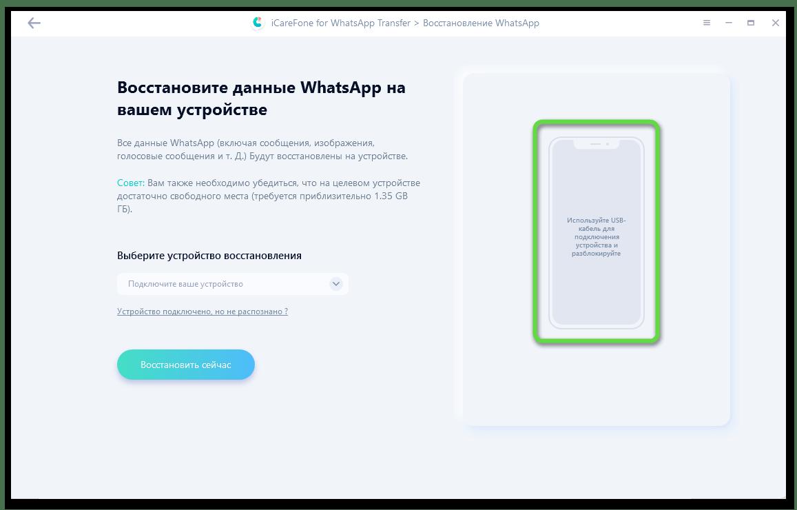 Tenorshare iCareFone for WhatsApp Transfer подключение Android-смартфона к программе для развёртывания на нём данных из бэкапа мессенджера с iPhone