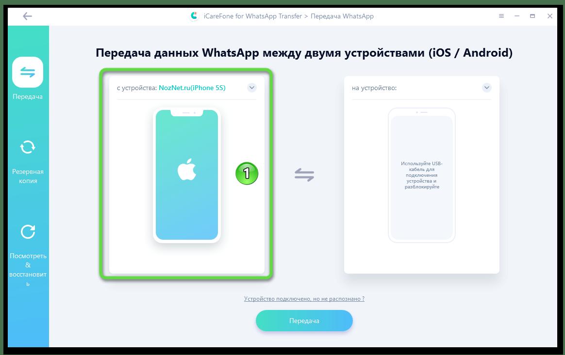 Tenorshare iCareFone for WhatsApp Transfer подключение iPhone-источника чатов мессенджера к программе